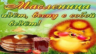 С МАСЛЕНИЦЕЙ! 🌞 Песня про блины на Масленичной неделе☀ Видео поздравление с Масленицей шуточное 🔆