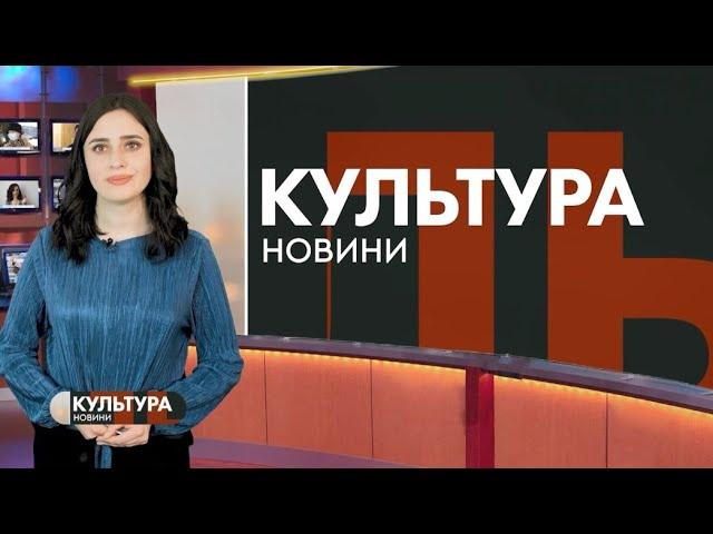 #КУЛЬТУРА_Т1новини | 16.04.2020