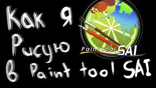 [Уроки easy paint tool SAI ] #01 - Первые шаги