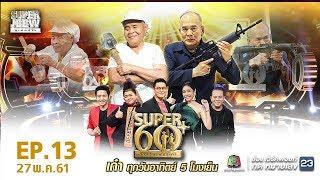 SUPER 60+ อัจฉริยะพันธ์ุเก๋า   EP.13   27 พ.ค. 61 Full HD