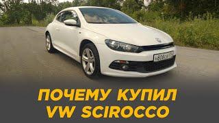 Почему купил VW Scirocco | Отзыв владельца 6 лет эксплуатации