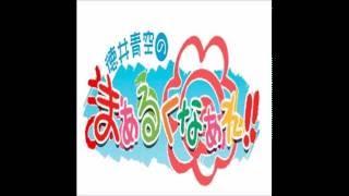 超!A&G+「徳井青空のまぁるくなぁれ!」より <番組紹介> パーソナリ...