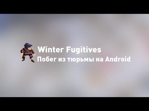 Winter Fugitives - Побег из тюрьмы на Android Скачать в HD