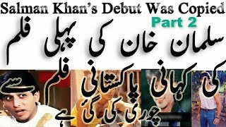Salman Khan's Debut Movie Copied From Pakistani Movie   Bollywood Copied Movie Of Salman Khan Part 2