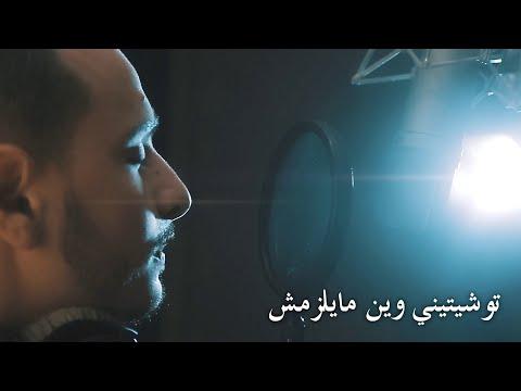 Dj Souhil feat Mazouzi Sghir - Touchitini...