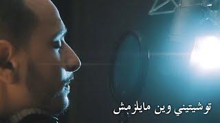 Dj Souhil feat Mazouzi Sghir - Touchitini Win Mayelzamch ( Officiel Clip )