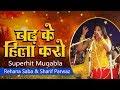 Live Program चढ़ के हिला करो - Sharif Parwaz And Rehana Saba  Superhit Qawwali Muqabla