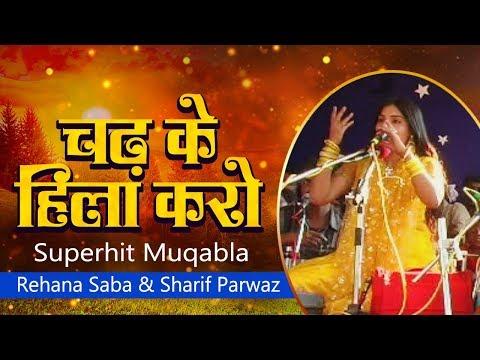 Live Program (चढ़ के हिला करो) - Sharif Parwaz And Rehana Saba   Superhit Qawwali Muqabla