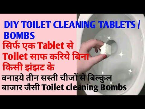 अगर आप बिजी lady हैं या Toilet साफ करना झंझट लगता है तो बनाए DIY TOILET CLEANING BOMBS MARKET जैसा