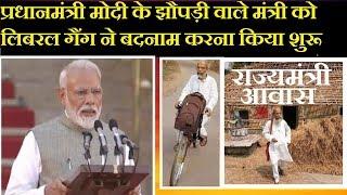 Pm Modi के झौपड़ी वाले मंत्री पर भौकने लगे लिबरांडू, Pratap cahndra sarangi
