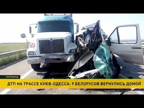 9 белорусов, пострадавших в аварии на трассе Одесса – Киев, вернулись домой