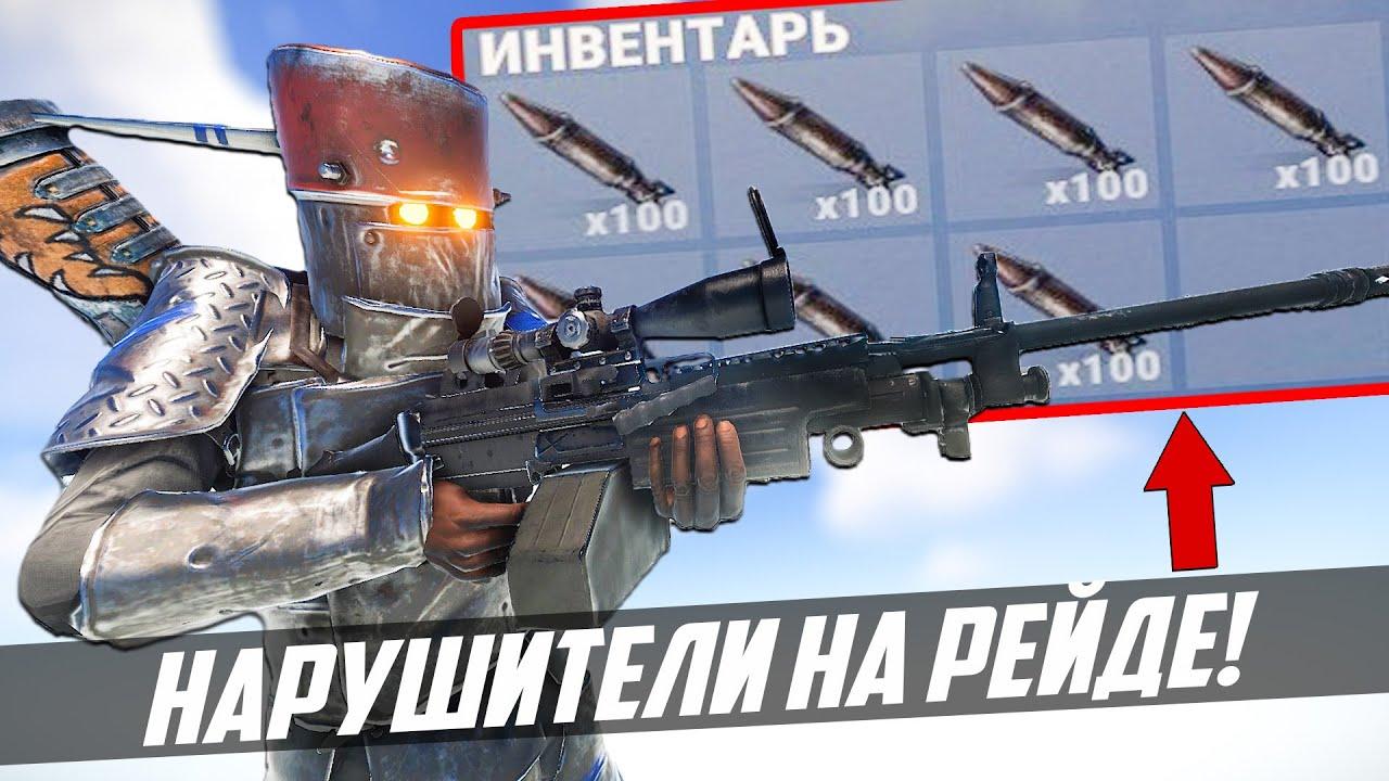 Мега нарушители с ракетами! - Патруль в раст/rust