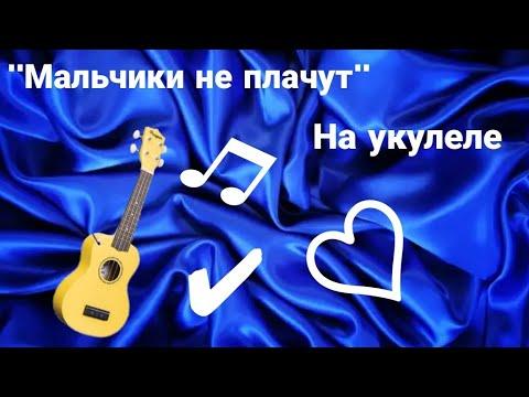 Разбор песни Алёна Швец \