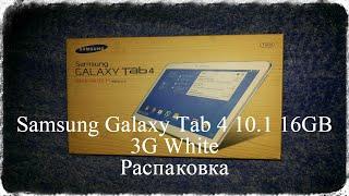 Samsung Galaxy Tab 4 10 1 16GB 3G White SM-T531 Распаковка и обзор