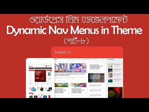 8.Add Dynamic Menus in WordPress Theme | HTML to WordPress Tutorial thumbnail