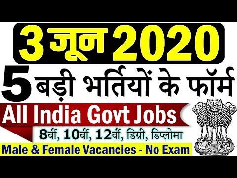 3 जून 2020 की 5 बड़ी भर्तियां #571 || Latest Government Jobs 2020