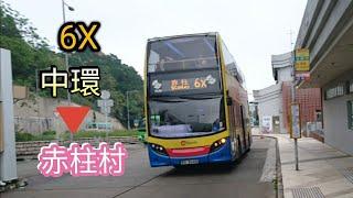 CTB 6X中環(交易廣場)往赤柱村 行車片段