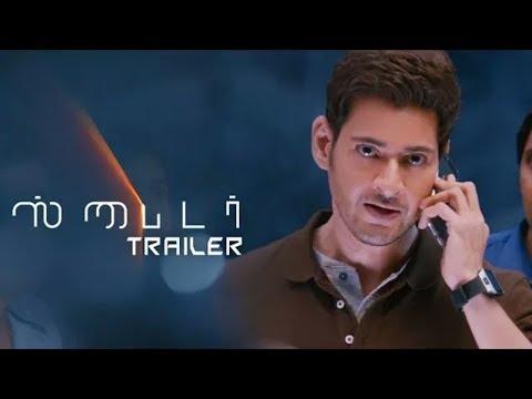 SPYDER Tamil Trailer Review   Mahesh Babu...