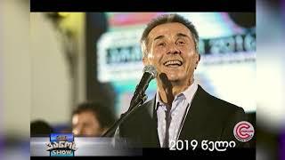 """The ვანო'ს Show"" - 5 ივლისი, 2019 (საბჭოთა საქართველოს საინფორმაციო გამოშვება)"