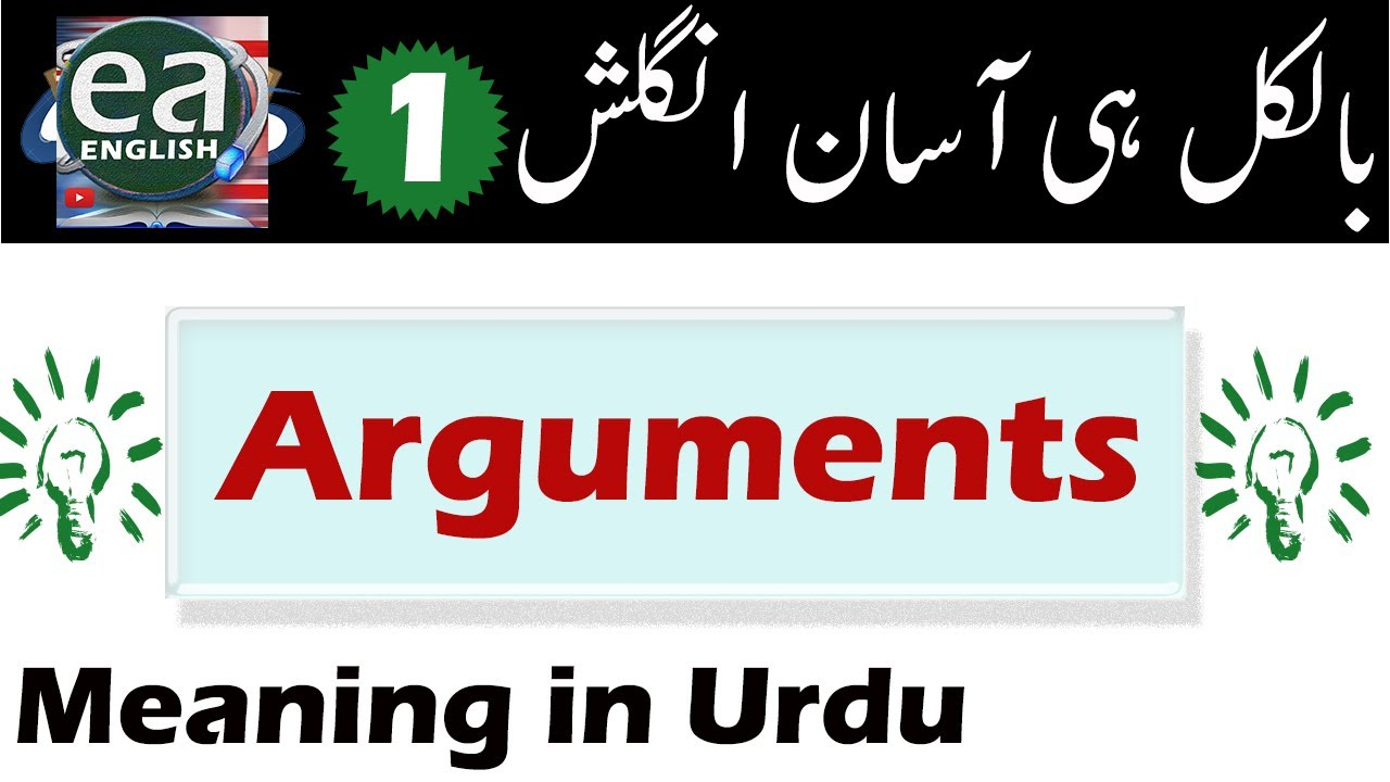 Arguments Meaning in Urdu | Using English Verbs Set 1