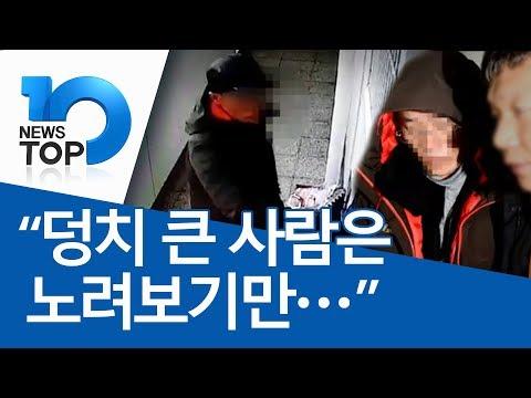 """진주 방화·살인 목격자 """"덩치 큰 사람은 노려보기만…"""""""