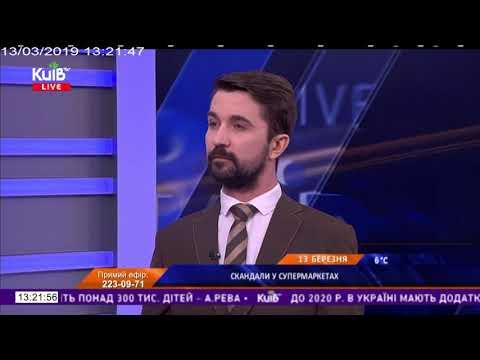 Телеканал Київ: 13.03.19 Київ Live 13.10