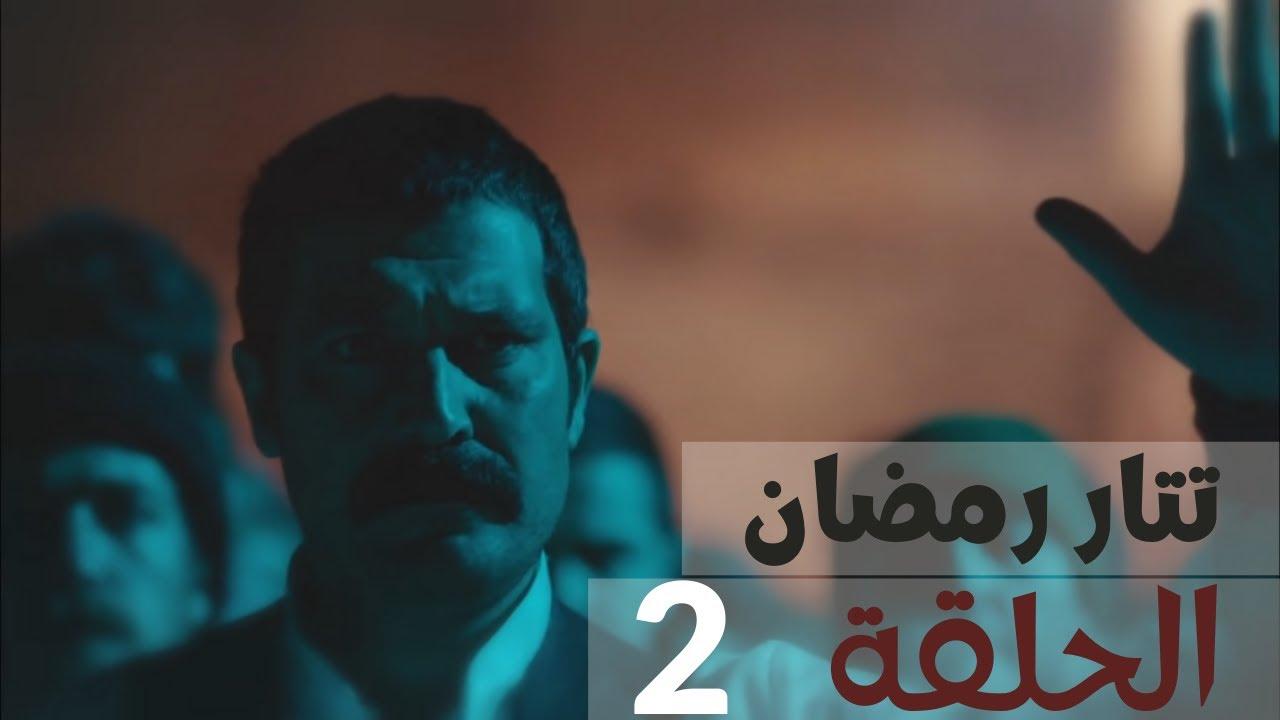 مسلسل تتار رمضان الحلقة 1 Youtube