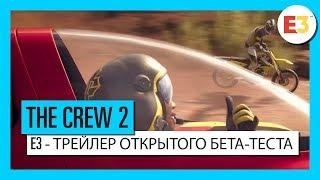 The Crew 2: E3 2018 – Начните свою историю – Открытый бета-тест   Трейлер   Ubisoft