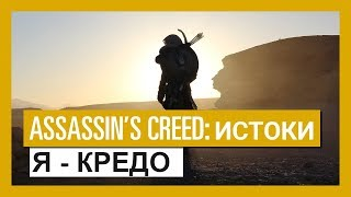 """Assassin's Creed Истоки: """"Я - кредо"""" - рекламный ролик"""
