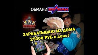 Как зарабатывать от 25000 рублей в день из дома?