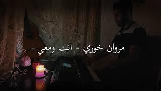 مروان خوري - انت ومعي - بيانو رامي فرنسي