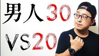 【默森Vlog#1】男人30歲vs回不去的20歲!?Anson生日特輯!!|【默森夫妻】