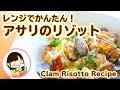 レンジで簡単!アサリとベーコンのチーズリゾットの作り方レシピ - 料理動画