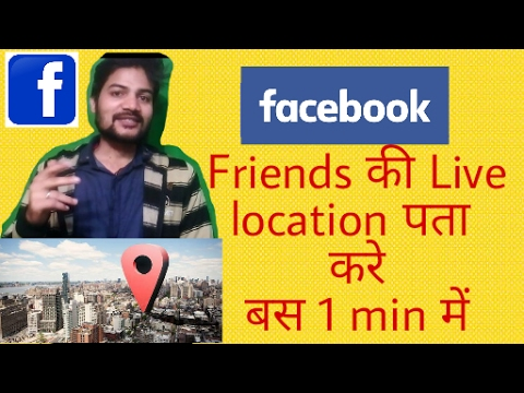 How To Get Your Facebook Friend Live Location 2017