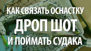 ДРОП ШОТ - ЛОВЛЯ СУДАКА на СПИННИНГ с ОСНАСТКОЙ DROP SHOT