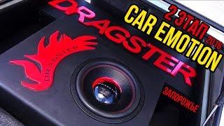 Скачать CAR EMOTION 2016 2 й этап Запорожье