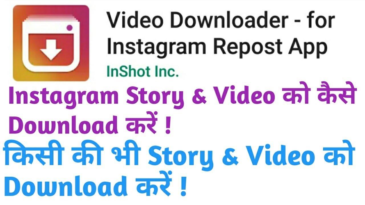 INSTAGRAM STORY VIDEO DOWNLOAD APP - Download instagram