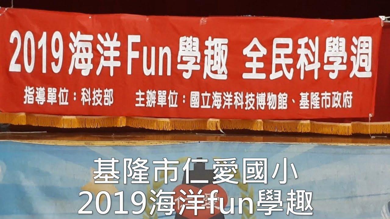 基隆市仁愛國小2019海洋fun學趣 - YouTube