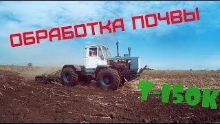 Т-150К Обработка почвы (дискование).