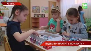 Размер абонентской платы за детский сад в Татарстане пересмотрят - ТНВ