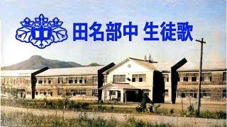 生徒歌 田名部中学校 昭和34年3月 第12回卒業生 青森県 むつ市