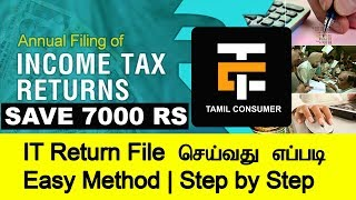 How to File IT Returns 2018 Very Easy Steps | Tamil Consumer