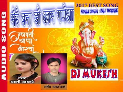 MERE BANA DO KAAM GANESHA   मेरे बना दो काम गणेशा   BALI THAKARE   Ajaz Khan  Mix DJ MUKESH 85170161