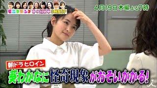 木曜よる7時『ニンゲン観察バラエティ モニタリング 』4月19日予告 ☆爆...