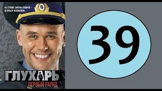 Глухарь 39 серия (1 сезон) (Русский сериал, 2008 год)