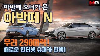 아반떼 오너가 본 아반떼 N! '최고출력 290마력' 새로운 인터넷 슈퍼카 탄생!