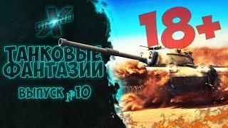 Танковые фантазии №10   WoT Приколы   от GrandX [World of Tanks]