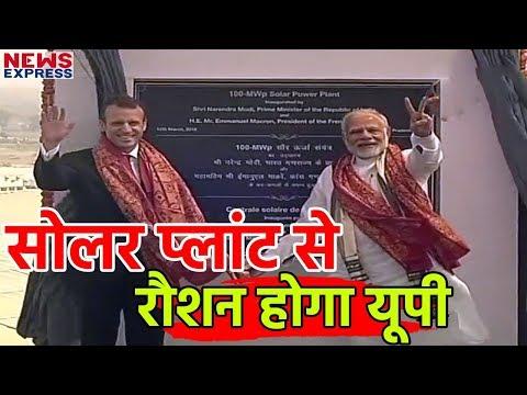 Modi-Macron ने Mirzapur में किया Solar Plant का उद्घाटन, UP में मिटेगा अंधेरा