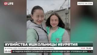 Школьницы в Бурятии задушили подругу за отказ поделиться сигаретой