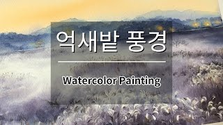 Watercolor illustration 억새밭풍경 …